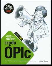 Credu OPIc 실전서 고급