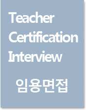 Teacher Certification Interview(교사면접)