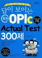 ♦OPIC Actual Test 300제
