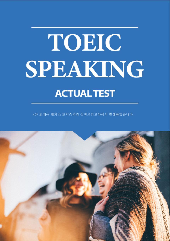 TOEIC Speaking - Actual Test